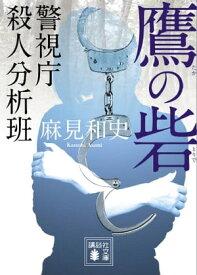 鷹の砦 警視庁殺人分析班【電子書籍】[ 麻見和史 ]