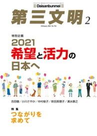 第三文明2021年2月号【電子書籍】[ 『第三文明』編集部 ]