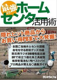 最強のホームセンター活用術【電子書籍】[ 三才ブックス ]