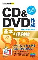 CD&DVD作成 基本&便利技 Windows 8対応