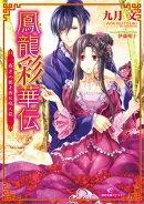 鳳龍彩華伝: 2 寿ぎの姫と西に咲く花