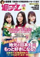 週プレ No.44 10月29日号