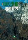 【新編】山の季節(小学館文庫)【電子書籍】[ 田淵行男 ]