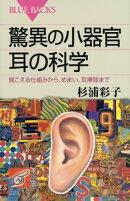 驚異の小器官 耳の科学 聞こえる仕組みから、めまい、耳掃除まで