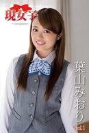 葉山みおり 現女子  Vol.01