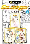 【極!合本シリーズ】 GOLDEN BOY2巻