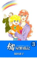 橘屋繁盛記3