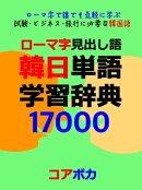 ローマ字見出し語 韓日単語学習辞典 17000