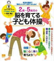 2歳〜5歳児の脳を育てる子ども体操 本当の意味で「頭のいい子」に育てるために