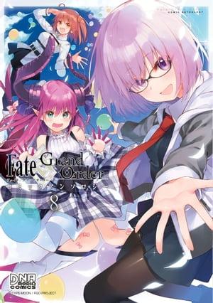Fate/Grand Order コミックアンソロジー VOL.8【電子書籍】[ 相良飯店 ]