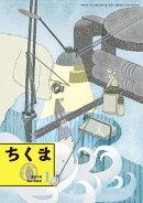 ちくま 2018年1月号(No.562)