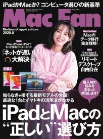 Mac Fan 2020年8月号【電子書籍】
