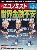 週刊エコノミスト 2015年 2/10号 [雑誌]