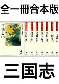 三国志全一冊合本版【電子書籍】[ 吉川英治 ]