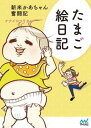 たまご絵日記新米かあちゃん奮闘記【電子書籍】[ ナナイロペリカン ]