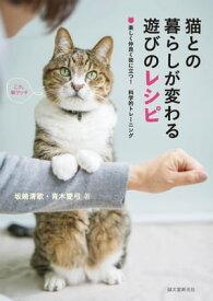 猫との暮らしが変わる遊びのレシピ楽しく仲良く役に立つ!科学的トレーニング【電子書籍】[ 坂崎清歌 ]
