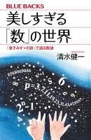 美しすぎる「数」の世界 「金子みすゞの詩」で語る数論