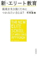 新・エリート教育 混沌を生き抜くためにつかみたい力とは?