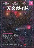 天文ガイド2018年11月号