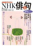 NHK 俳句 2019年6月号[雑誌]