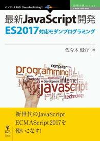 最新JavaScript開発〜ES2017対応モダンプログラミング【電子書籍】[ 佐々木 俊介 ]