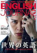 [音声DL付]ENGLISH JOURNAL (イングリッシュジャーナル) 2019年2月号 ~英語学習・英語リスニングのための月刊誌 […