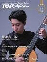 月刊現代ギター 2020年11月号 No.686【電子書籍】