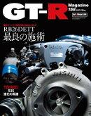 GT-R Magazine 2021年 5月号