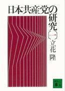 日本共産党の研究(一)