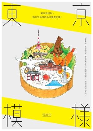 東京模樣:東京潛規則,那些生活裡微小卻重要的事【電子書籍】[ 張維中 ]