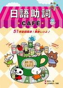 日語助詞CAFE(附MP3)