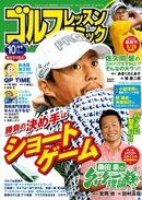 【期間限定】9/1〜10/31ゴルフレッスンコミック2018年10月号