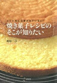 レシピ本には書かれていない! 焼き菓子レシピのそこが知りたい【電子書籍】[ 相原一吉 ]