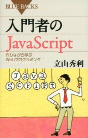 入門者のJavaScript 作りながら学ぶWebプログラミング【電子書籍】[ 立山秀利 ]