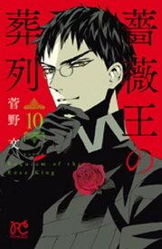 薔薇王の葬列 10【電子書籍】[ 菅野文 ]
