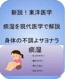 新説!東洋医学で痰湿を改善し身体の不調にサヨナラ