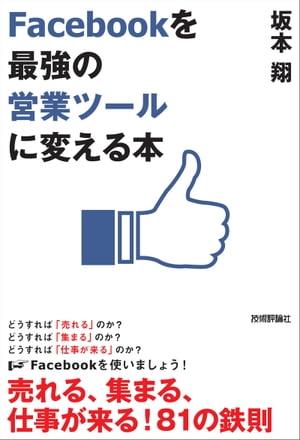 Facebookを「最強の営業ツール」に変える本【電子書籍】[ 坂本翔 ]