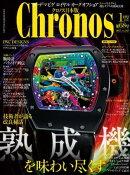 クロノス日本版 no.068