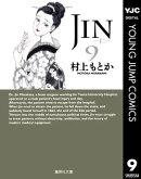 JINー仁ー 9