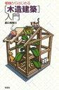 ゼロからはじめる [木造建築]入門【電子書籍】[ 原口秀昭 ]