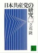 日本共産党の研究(二)