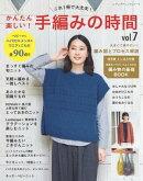 かんたん楽しい!手編みの時間 vol.7