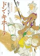絵本・世界の名作 ドン・キホーテ
