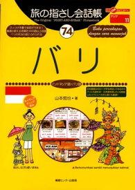 旅の指さし会話帳 74 バリ 【電子書籍】[ 山本哲也 ]