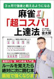 麻雀「超コスパ」上達法【電子書籍】[ 金太賢 ]