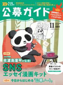 公募ガイド 2020年11月号【電子書籍】
