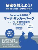 【フリーお試し版】秘密を教えよう! 始めるまでは誰にも理解されない。 Facebook創業者マーク・ザッカーバーグ …