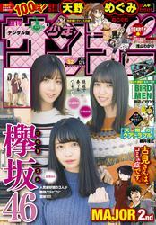 週刊少年サンデー 2017年52号(2017年11月22日発売)