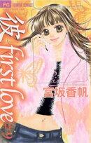 「彼」first love(9)