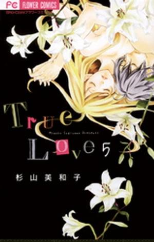 True Love(5)【電子書籍】[ 杉山美和子 ]